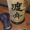 渡舟(府中誉)、純米吟醸ふなしぼりの味。