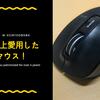 【レビュー】4年以上愛用のおすすめマウスを紹介!|M-XGM10DBSBK