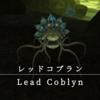 【FF14】 モンスター図鑑 No.167「レッドコブラン(Lead Coblyn)」