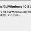 Boot Campを使って古いMacBook (Early 2011) にWindows10をインストールした話