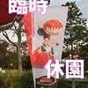 臨時休園!東京ディズニーリゾート