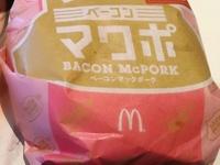 ベーコンマックポークが美味しい。マクポがおてごろマックでレギュラーとして復活したぞ!1コインでお腹一杯になろう!