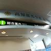 四国旅行①2019年GWまずは高知へ