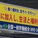 労働相談ダイヤル