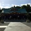 【御朱印】東京都 日枝神社へ参拝