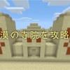 【マインクラフト】Switch統合版 お宝を探そう!ピラミッドこと、砂漠の寺院を攻略!