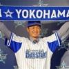 大和の横浜移籍は阪神にとってはピンチ?チャンス?