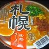 サッポロ一番 旅麺 札幌 味噌ラーメンラーメン 88+税円(MEGA ドンキ)