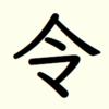 漢字「令和」字体の表示テスト