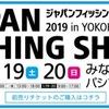 フィッシングショー2019☆彡横浜