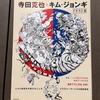 寺田克也+キム・ギョンギ イラスト集を読む。