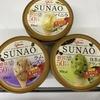 『SUNAO』食べても太らない夢のようなアイスクリーム!