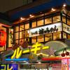 船橋の好きなお店 その2@大好きな街 船橋(千葉県)
