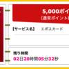 【ハピタス】 エポスカードが期間限定5,000pt(5,000円)! 年会費無料! ショッピング条件なし! さらに2,000円分のポイントプレゼントも♪