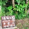 神戸市北区ベーグル☆はなとね