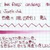 #0161 セーラー 色織々(現・四季彩) 奥山