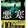 伊岡 瞬(著)『悪寒』(集英社文庫) 読了