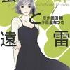 「蜜蜂と遠雷」1巻(恩田陸、皇なつき)国際ピアノコンクールに挑む若者たちを描く群像劇