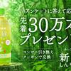 伊藤園|お〜いお茶新緑を先着30万本をプレゼント!
