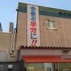 【札幌市】激安スーパーマンボウへ行って来た!
