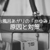 【原因と対策】お風呂あがりに体がピリピリ・ムズムズかゆい!