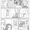 妊活記録167 (9週目)
