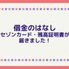 【セゾンカード】ショッピングリボ完済→ショッピング分の残高証明書が届きました!