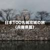 【世界遺産・姫路城】兵庫県内の日本100名城を攻城してきました!