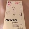 【期間工】デンソーの2020.4.6の面接結果が来ました。