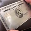 アメックスプラチナのメタルカードが届きました