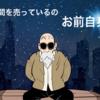 スモールライフ的お仕事術  small life