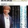 エバンジェリスト養成講座 Jul.2013