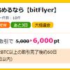 ビットフライヤーに登録はハピタスがおすすめ!最大7000円分♪