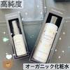 高純度オーガニック化粧水 annika blanc
