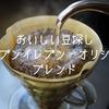 おいしいコーヒー豆を市販で探してみる⑥セブンイレブン・オリジナルブレンド