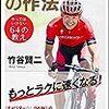 夏の読書14冊目「ロードバイクの作法やってはいけない64の教え」で通勤バイクのスキルを学んだ!
