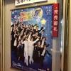 宝塚星組「New Wave!星」観劇