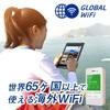 海外レンタルWiFiはグローバルWiFiが安い!家族で旅行に行くなら最適です!