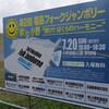 第二回 福島フォーク・ジャンボリー 2014