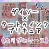 『ダイソーのプリキュアグッズ2019』徹底レビュー【おりがみケース編】