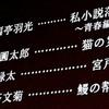 シラズシラズ・シラヲキリツ~6月14日 渋谷らくご 20時回~