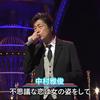 【動画】中村雅俊がうたコン(9月17日)に登場!「ふれあい」「恋人も濡れる街角」を披露!山本彩とコラボ!