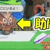 【ペーパーマリオ オリガミキング】 キノピオタウン ヘイポーの助け方 #6