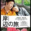 映画『岸辺の旅』生と死をテーマにした作品、夫婦の絆をストレートに表現