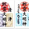 上神明 天祖神社の御朱印(東京・品川区)〜通常表記に格上げされた通称「蛇窪神社」
