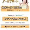 アールサポートは東京都千代田区外神田1-1の闇金です。