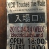 "NICO Touches the Walls TOUR ""MACHIGAISAGASHI '19""(Accoustic)@ Electric Lady Land 感想"