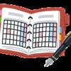 月初め。今月も、逆算手帳と未来手帳と幸せおとりよせ手帳で手帳タイム。