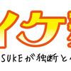 鯛の生ハム!?が入ったお寿司屋さんが作る「鯛ラーメン」