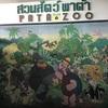 想像以上に楽しめる!ローカルデパート内にあるPATA ZOO(パタ動物園)にMRTを利用して行ってみた♪